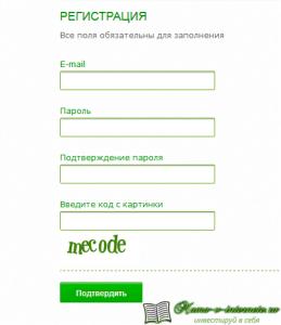 регистрация в надёжном обменнике