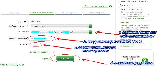 как пополнить вебмани через сбербанк