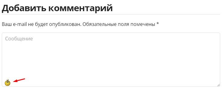 смайлы в комментариях блога
