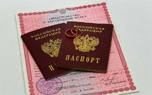 паспорта и свидетельство о браке