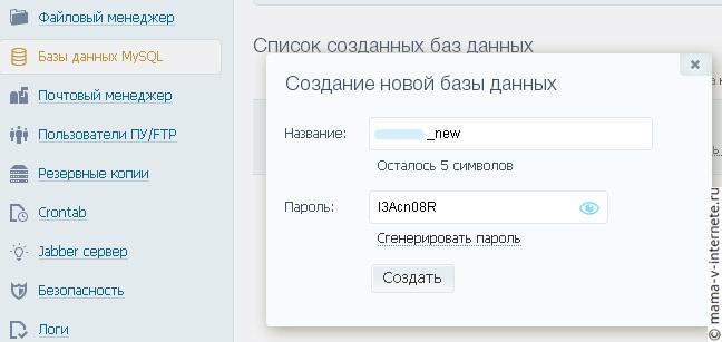 имя базы данных