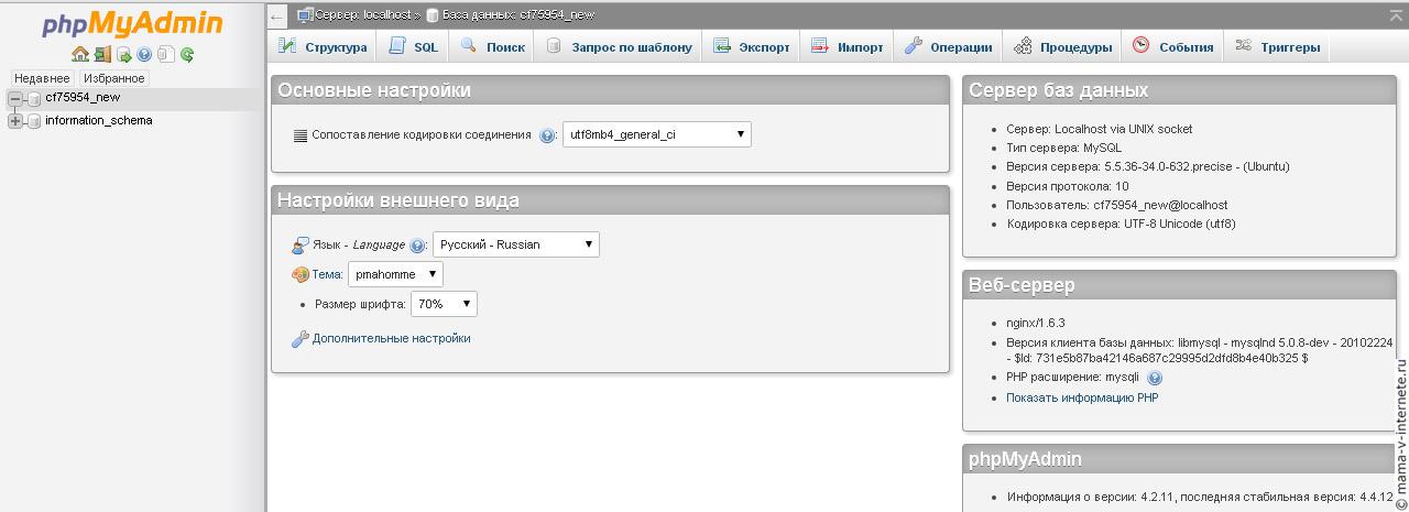 панель управление phpMyAdmin