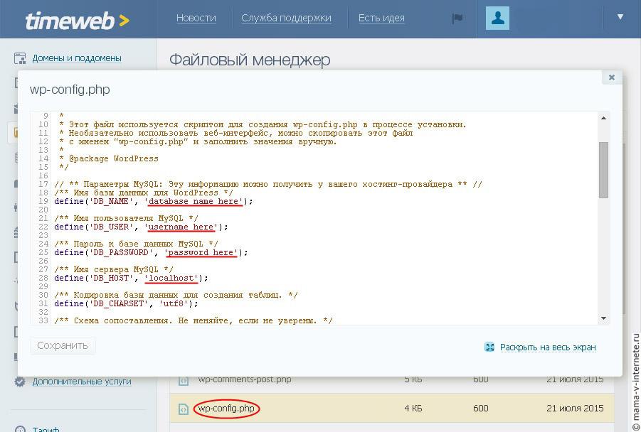 имя и пароль для доступа к базе данных