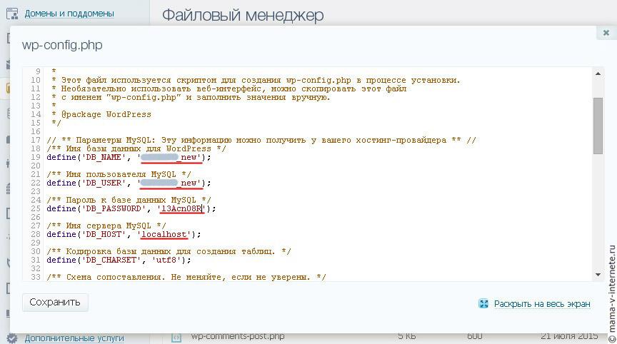 параметры MySQL